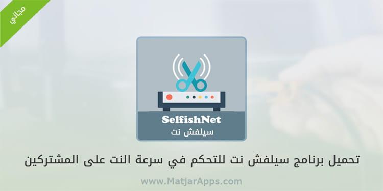 تحميل برنامج Selfishnet 2020