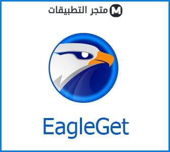 تنزيل برنامج EagleGet للكمبيوتر | برنامج تحميل من النت بسرعة عالية 1