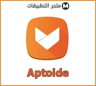 تحميل ابتويد Aptoide 2020 [متجر مجاني للاندرويد]