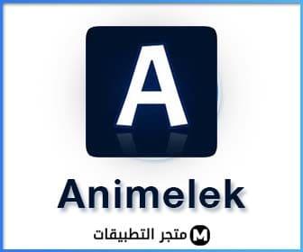 انمي ليك - animelek