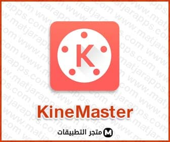 تحميل برنامج كين ماستر - KineMaster