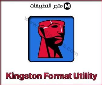 برنامج اصلاح الفلاشة Kingston Format Utility