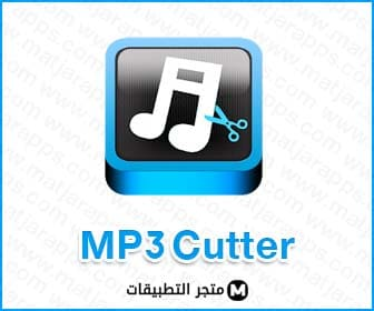 """برنامج تقطيع الاغاني """"MP3 Cutter"""""""
