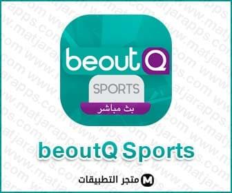 تطبيق بى اوت كيو beoutQ sports