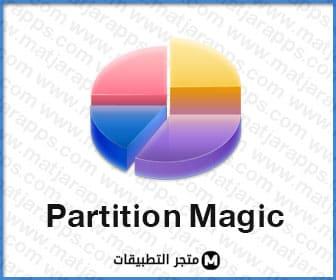 برنامج تقسيم الهارد Partition Magic
