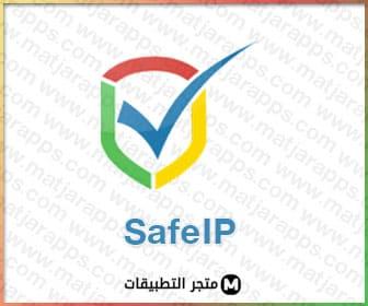 تحميل برنامج تغيير الاي بي SafeIP للكمبيوتر