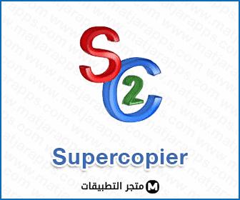 برنامج تسريع نقل الملفات Supercopier