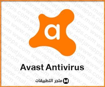 تحميل برنامج انتي فايروس avast