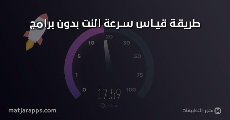 قياس سرعة النت الحقيقية